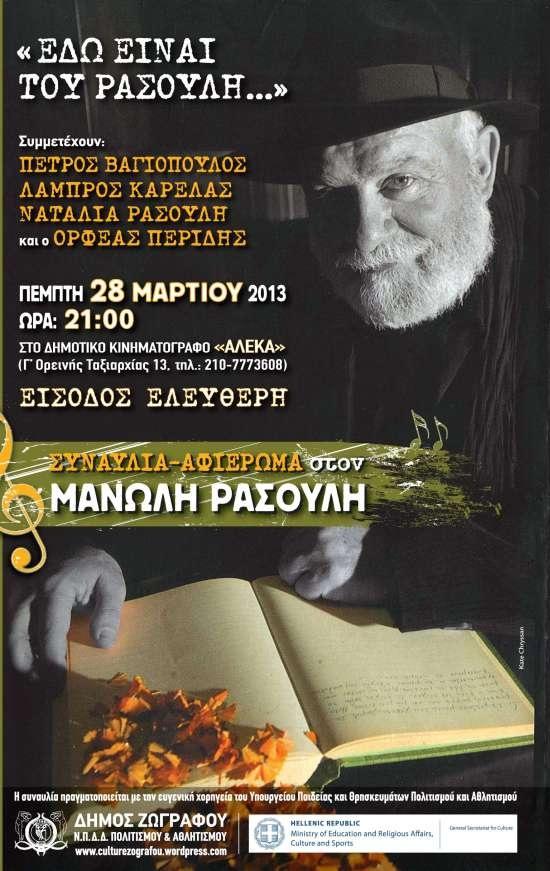 Poster_A3_Rasoulis_final-2
