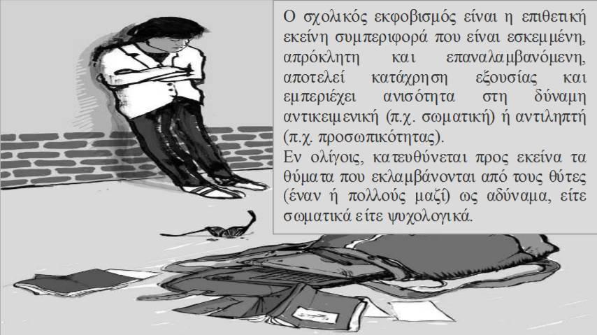 sxoliki_via