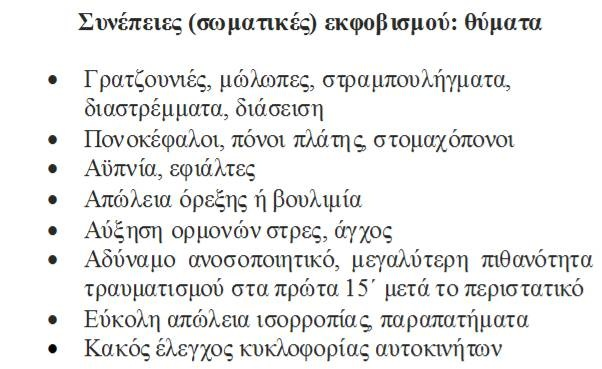synepeies_ekfovismou