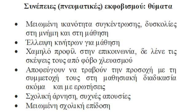 synepeies_ekfovismou2