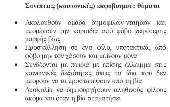synepeies_ekfovismou3
