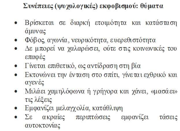 synepeies_ekfovismou4