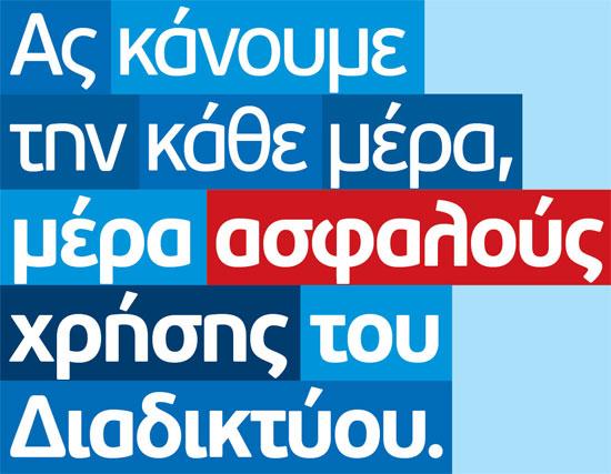 wind-imera-asfalous-diadiktyou